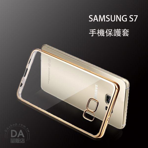 《DA量販店》三星 S7 電鍍 TPU 金屬邊框 手機 清水套 保護殼 金色(80-2720)