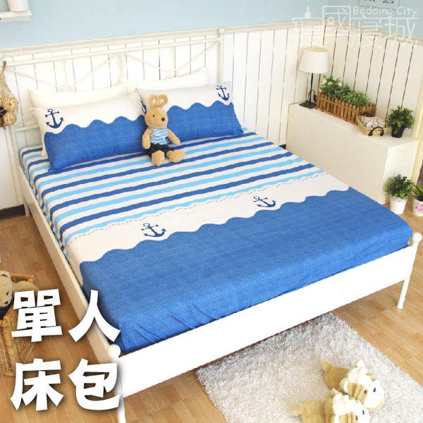 單人床包(含枕套) 蔚藍海軍【質地細柔、觸感升級、SGS檢驗通過】 # 寢國寢城 #磨毛