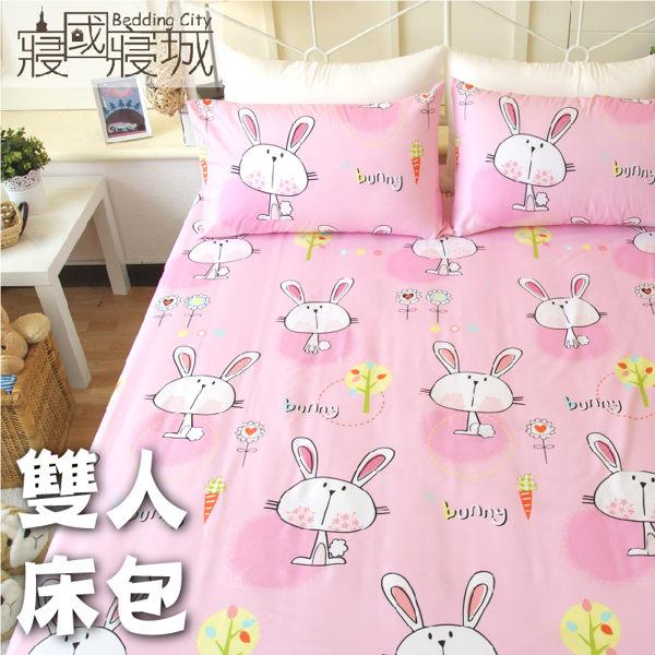 雙人床包(含枕套) PINK BUNNY粉紅兔【親膚柔軟、觸感升級、SGS檢驗通過】 # 寢國寢城 #磨毛