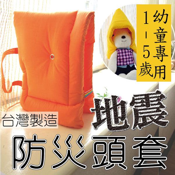 防災頭套(1-5歲幼童專用) 橘色【減輕頭部撞擊傷害、可當座墊及椅套】歡迎學校、機關團購#寢國寢城
