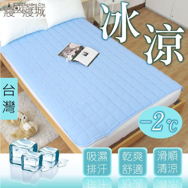 保潔墊/雙人平鋪式、台灣製、奈米冰涼紗、吸濕排汗、可機洗、柔軟舒適 #寢國寢城 #涼感保潔墊