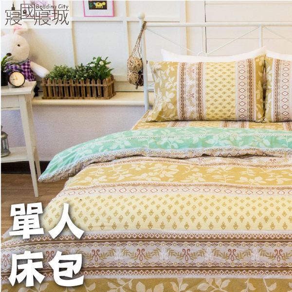 100%精梳棉-單人床包兩件組 法國莊園【大鐘印染、台灣製造】#精梳純綿