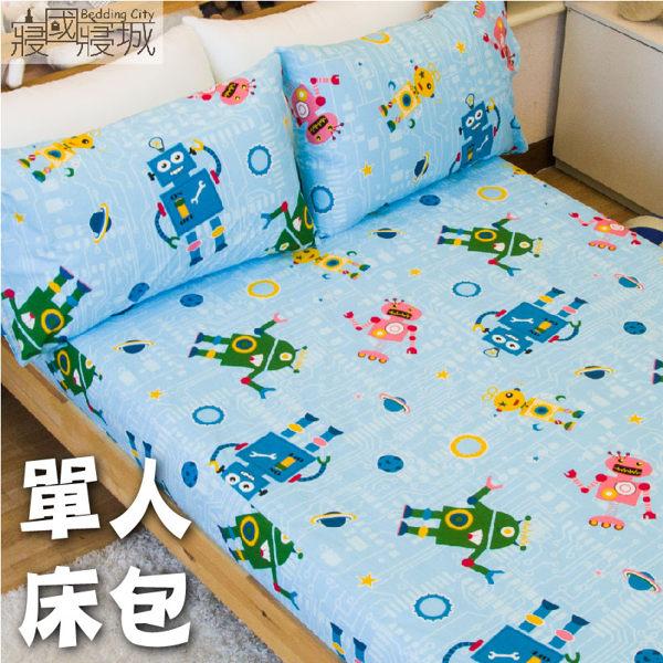 單人床包組/100%精梳棉-機器人【大鐘印染、台灣製造】#精梳純綿
