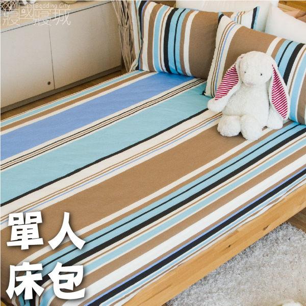 100%精梳棉-單人床包兩件組 花樣朵朵【大鐘印染、台灣製造】#精梳純綿