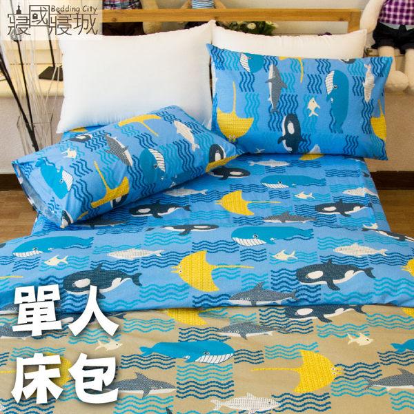 單人床包兩件組 100%精梳棉-海底世界【大鐘印染、台灣製造】#精梳純綿