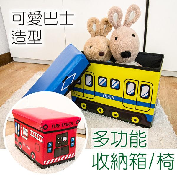 收納箱/收納椅/多功能/可愛巴士40x25x25CM #收納箱 #收納椅 #環保印染 #可愛巴士