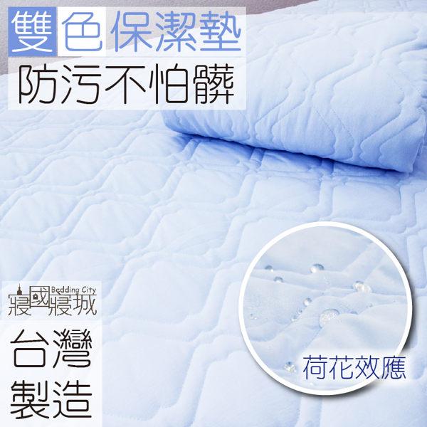 保潔墊 (雙人) 藍色-平鋪式 『奈米防污防水』 3層抗污型、可機洗、台灣製 #寢國寢城