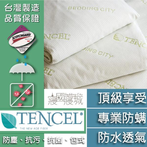 雙人保潔墊/防水/防螨 「3M天絲床包式保潔墊」5層防護、100%天絲、細緻棉柔、台灣製 # 寢國寢城