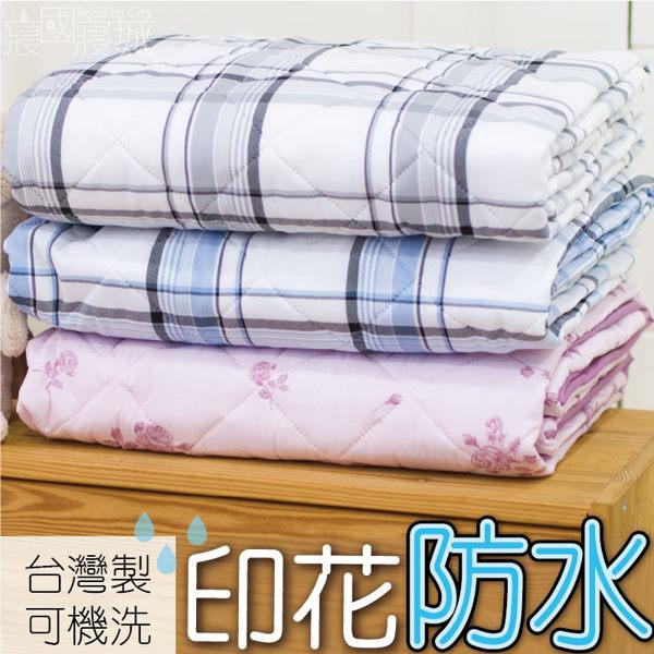 保潔墊印花防水 單人床包式專業4層長效防水、抗菌、可機洗、透氣柔軟3.5X6.2尺 2色 單品