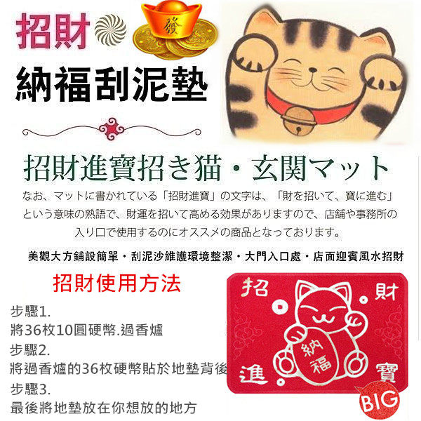 招財貓/招財進寶 地墊【吸濕/防滑/刮泥】紅色(小)
