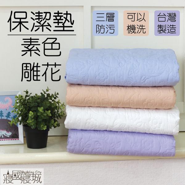 保潔墊加大雙人床包式 獨家3層無毒貼合、抗菌防霉、可機洗 6x6.2尺立體雕花保潔墊 單品4色任選