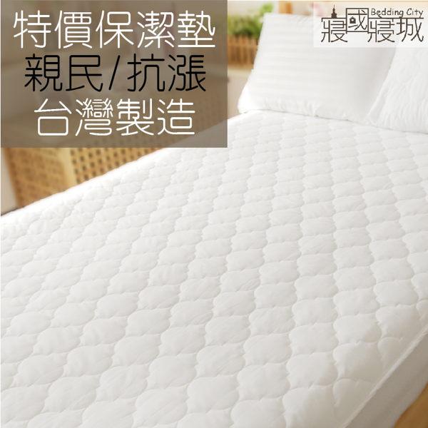 保潔墊單人平鋪式 3層抗污型、可機洗、細緻棉柔 3.5x6.2尺超值特價保潔墊 單品 第二代優質回歸
