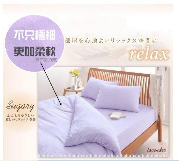 雙人床包枕套3件組【極細超柔、可愛搖粒絨毛巾布】5x6.2尺素色刷毛床包組#3色 # 寢國寢城