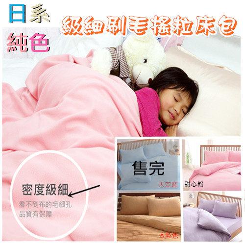 雙人床包被套4件組【極細超柔、可愛搖粒絨毛巾布】5x6.2尺素色刷毛床包組 #3色 # 寢國寢城