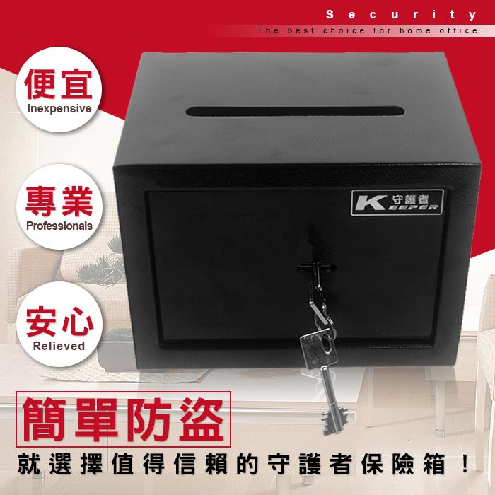 【守護者保險箱】保險箱 保險櫃 單鑰匙開啟 開孔式保險箱 投入式保險箱 小型保險箱 17KD