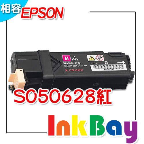 EPSON S050628相容高容量碳粉匣(紅色) 【適用】ACULASER C2900/CX29