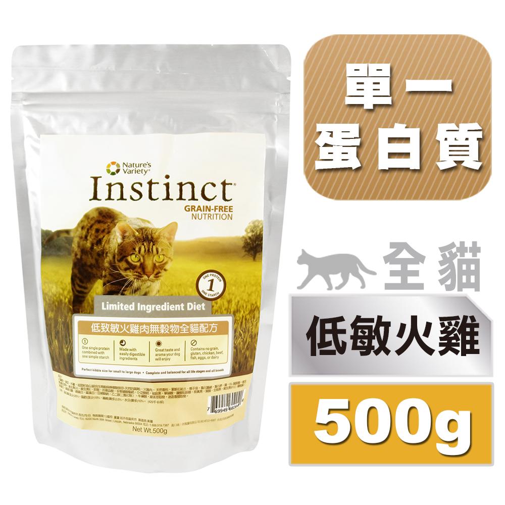 Instinct本能 低致敏火雞肉無穀物全貓配方(500g)