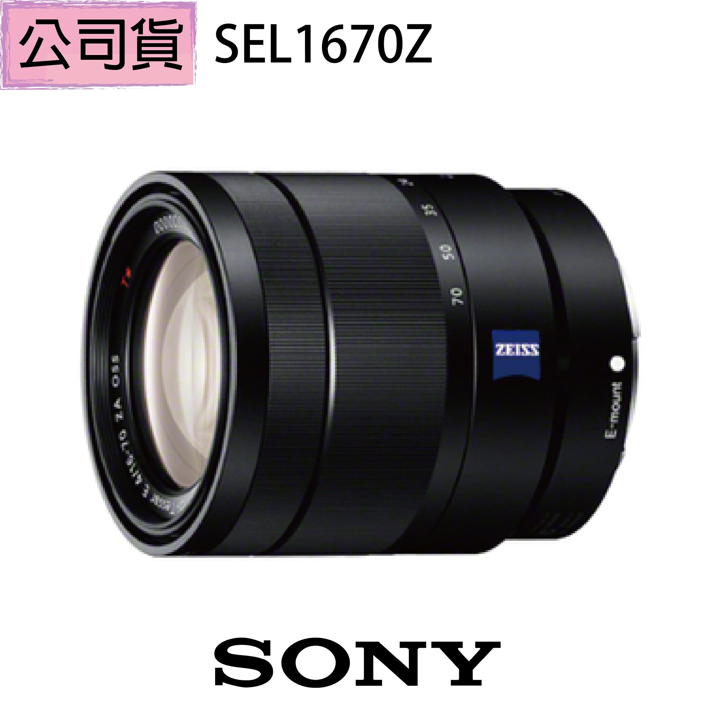 【SONY】SEL1670Z 恆定光圈變焦鏡 (公司貨)