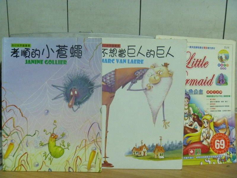 【書寶二手書T5/少年童書_PAS】孝順的小蒼蠅_不想當巨人的巨人_人魚公主_3本合售