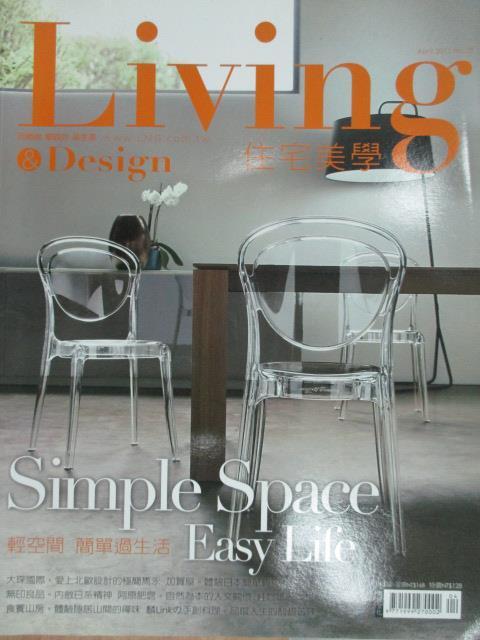 【書寶二手書T1/設計_ZIP】住宅美學_29期_輕空間簡單過生活等