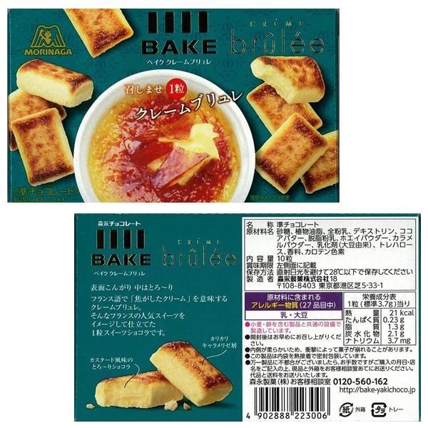 日本 MORINAGA 森永製果 BAKE 焦糖烤布蕾餅乾