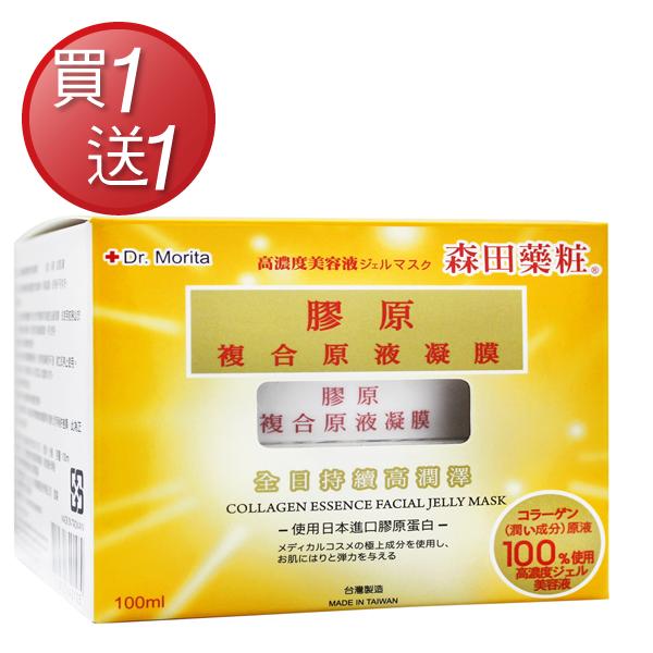 [買一送一] 森田藥粧膠原複合原液凝膜100ml