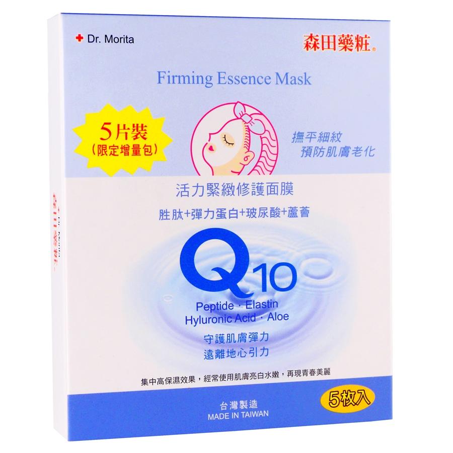 森田藥粧Q10活力緊緻修護面膜[5入]