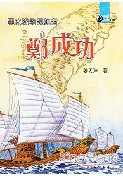 黑水溝的領航者:鄭成功(60)-世紀人物100系列