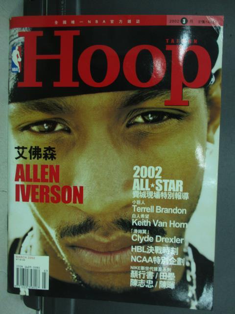 【書寶二手書T3/雜誌期刊_PQD】Hoop_2002/3_艾佛森 Allen iverson等