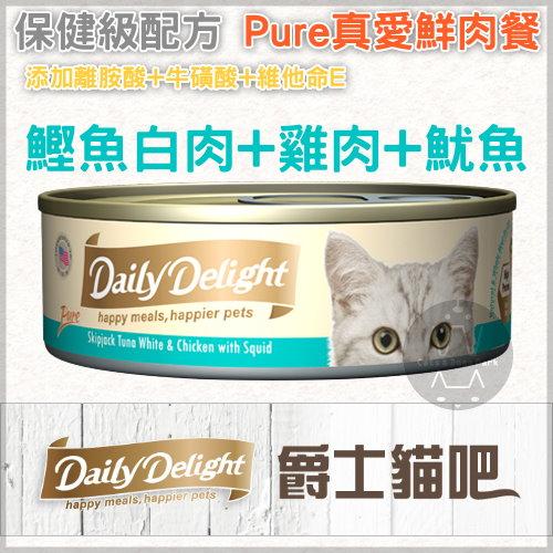 +貓狗樂園+ Daily Delight Pure 爵士貓吧。真愛鮮肉餐。主食貓罐。鰹魚白肉+雞肉+魷魚。80g $50--單罐