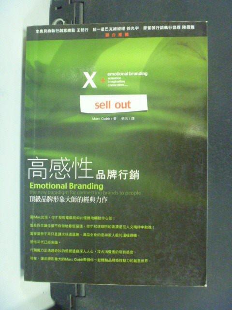 【書寶二手書T4/行銷_GFF】高感性品牌行銷_原價350_辛巴, Marc Gobe