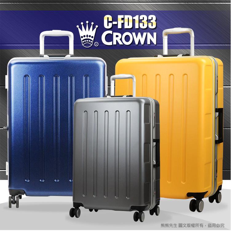 《熊熊先生》行李箱推薦 下殺58折 皇冠 輕量鋁框 24吋 行李箱 TSA鎖 日本製靜音輪 C-FD133 大容量