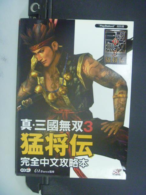 【書寶二手書T7/電玩攻略_GFJ】真三國無雙3_完全中文攻略本