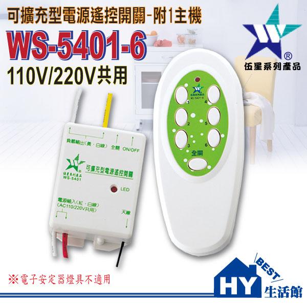可擴充型電源遙控開關WS-5401-6 《接線式 110V/220V共用 可增購至六組》台灣製