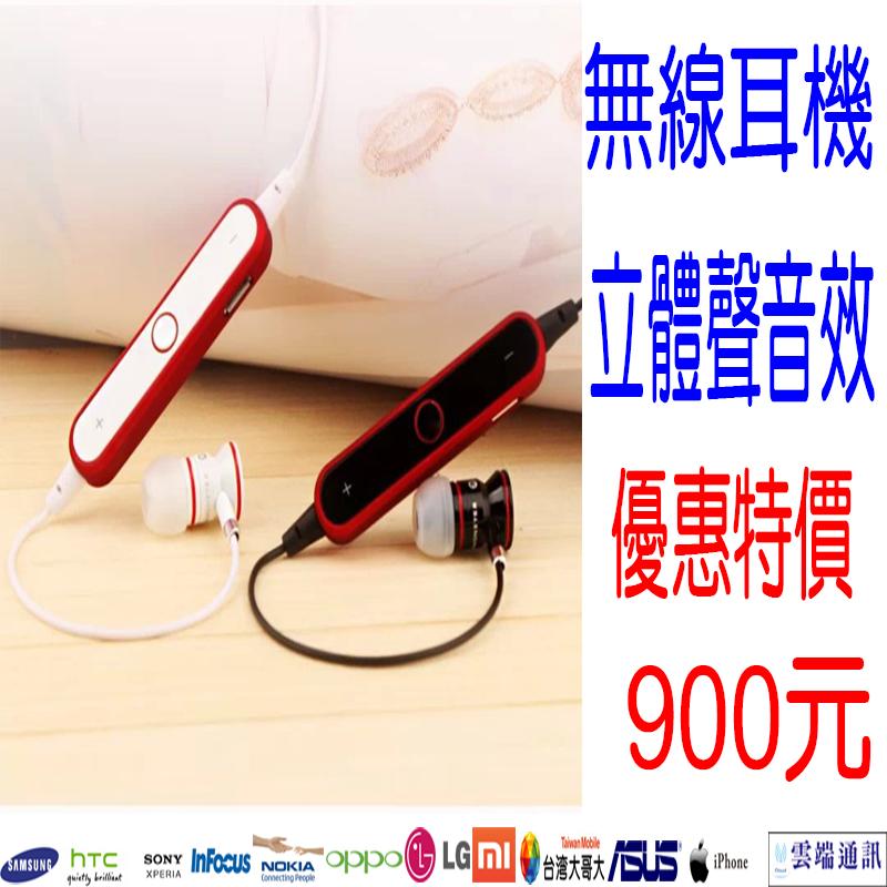 ☆雲端通訊☆ 魔音S9運動型藍牙耳機 V4.0藍牙耳機1對2 立體聲 可聽歌