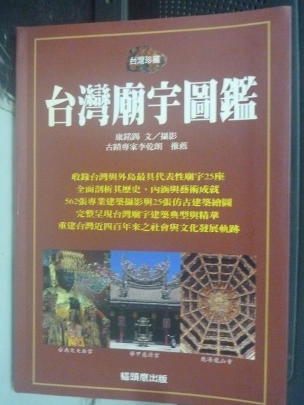 【書寶二手書T1/旅遊_LNI】台灣廟宇圖鑑_原價480_康諾錫