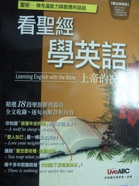 【書寶二手書T1/語言學習_PML】看聖經學英語:上帝的祝福_LiveABC