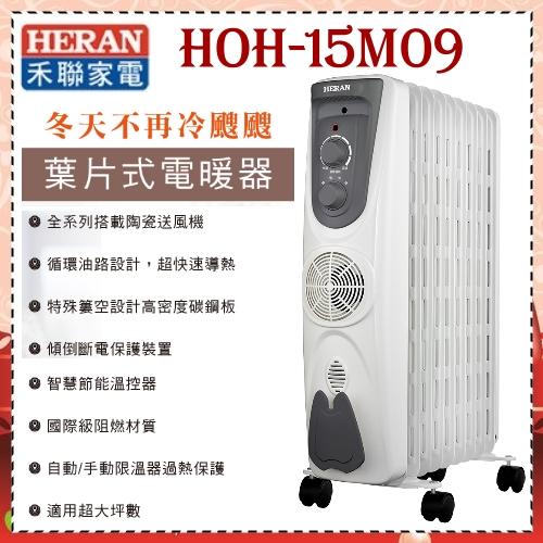 【HERAN禾聯】360度葉片式速暖電暖爐9片《HOH-15M09》
