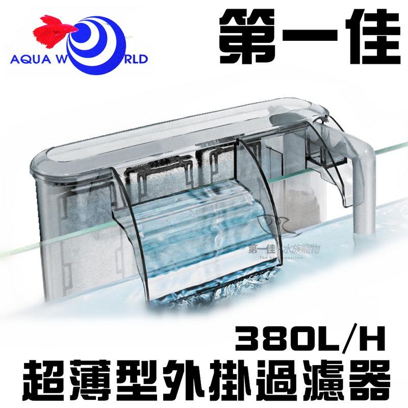 [第一佳 水族寵物] 台灣AQUA WORLD水世界〔G-059-M〕超薄型外掛過濾器 380L/H可調水量 M 免運