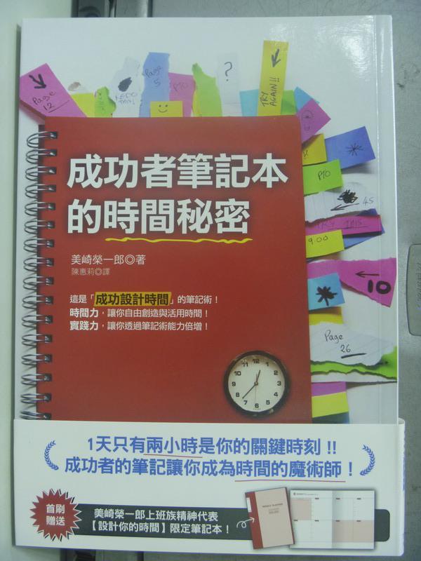 【書寶二手書T5/心靈成長_HFA】成功者筆記本的時間秘密_美崎榮一郎