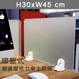 【日本林製作所】桌側型 壓克力桌上屏風(適用於45cm)-吸盤式/隔板/隔間/擋板/OA隔板/OA屏風-(YSP-004)
