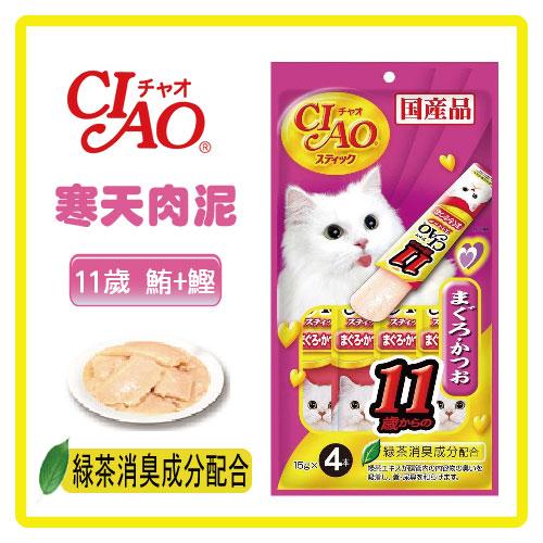 【回饋價】 CIAO寒天肉泥-11歲老貓(鮪+鰹魚)15g*4條4SC-84-特價58元>可超取 【凍狀小點心,方便餵食、分量剛好】 (D002A23)