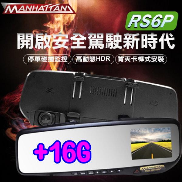 曼哈頓 MANHATTAN RS6P 高畫質後視鏡行車記錄器(含16G)
