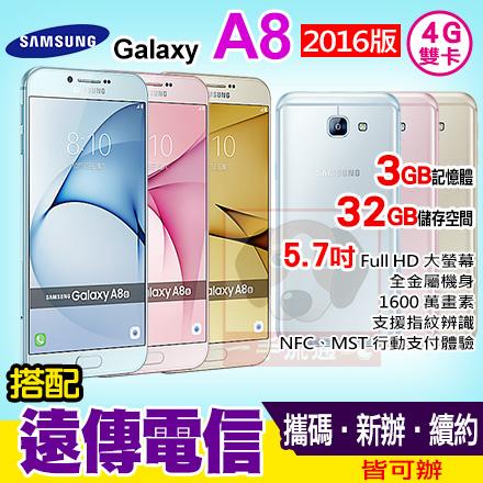 SAMSUNG Galaxy A8 (2016) 搭配遠傳電信門號專案 手機最低1元 新辦/攜碼/續約