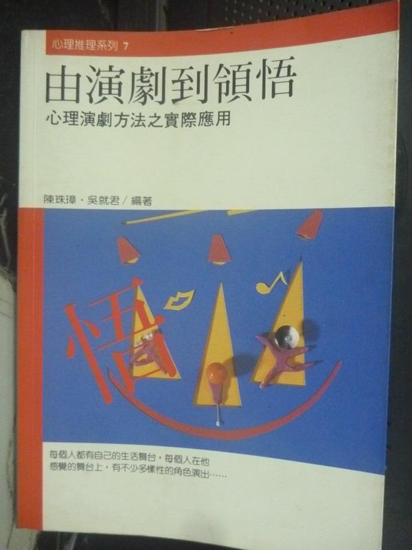 【書寶二手書T1/心理_LDK】由演劇到領悟-心理演劇方法之實際運用_陳珠璋