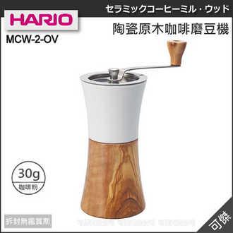 可傑 日本進口 HARIO MCW-2-OV   陶瓷原木咖啡磨豆機    咖啡豆研磨  磨豆器  咖啡達人必備!
