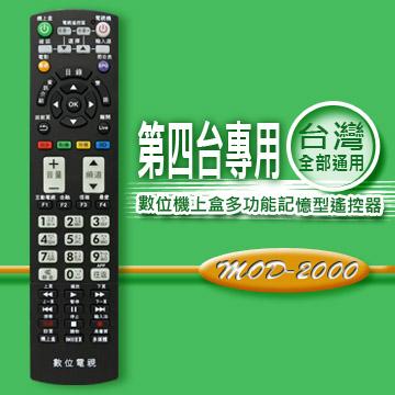 【企鵝寶寶】MOD-2000 全區版 第四台有線電視數位機上盒遙控器.附電視機設定與學習功能 (適用:全台灣)**本售價為單支價格**