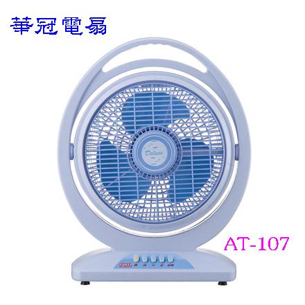 華冠 10吋 冷風箱扇 AT-107 ◆ 前網360度旋轉盤吹幅廣大◆上下角度調整,隨心所欲