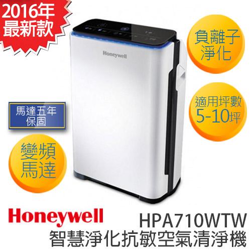 美國 Honeywell HPA710WTW 智慧淨化抗敏空氣清淨機 HPA-710WTW【 贈日本TWINBIRD吸塵器TC-5121乙台】