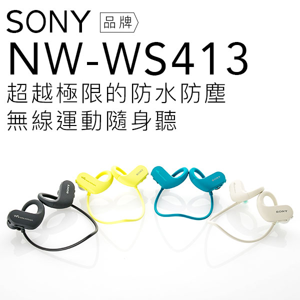 【隨附原廠座充及防水耳塞】SONY 無線配掛式 數位隨身聽 NW-WS413 防水 極速充電【公司貨】